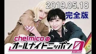 ニッポン放送で流れていないラスト30分も含めた音源です(曲・CMはカ...
