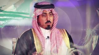 علمني ربي 2 / الأمير سعود بن خالد
