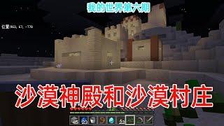 我的世界06:找到村庄却痛失爱马,保护村民一整夜却失足沙漠神殿
