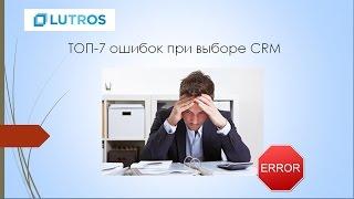 видео внедрение crm системы