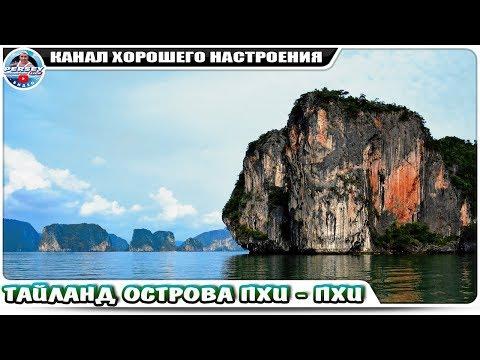 ТАЙЛАНД - Острова Пхи Пхи Дон / Экскурсия 11 островов / Пхукет / Краби (Phi Phi Islands, Thailand)