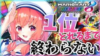 【マリカ8DX】1位とれるまで終わらない視聴者参加型マリオカート【笹木咲/にじさんじ】