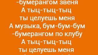 Текст песни короче Время и Стекло