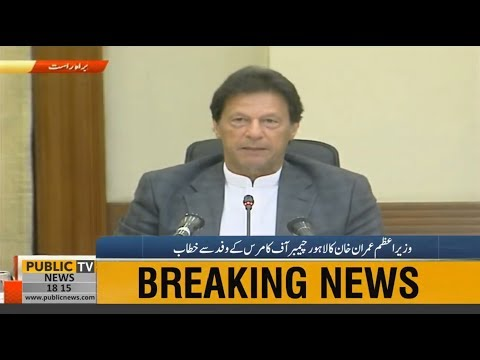 PM Imran Khan addresses Lahore Chamber of Commerce Delegation   01 December 2018