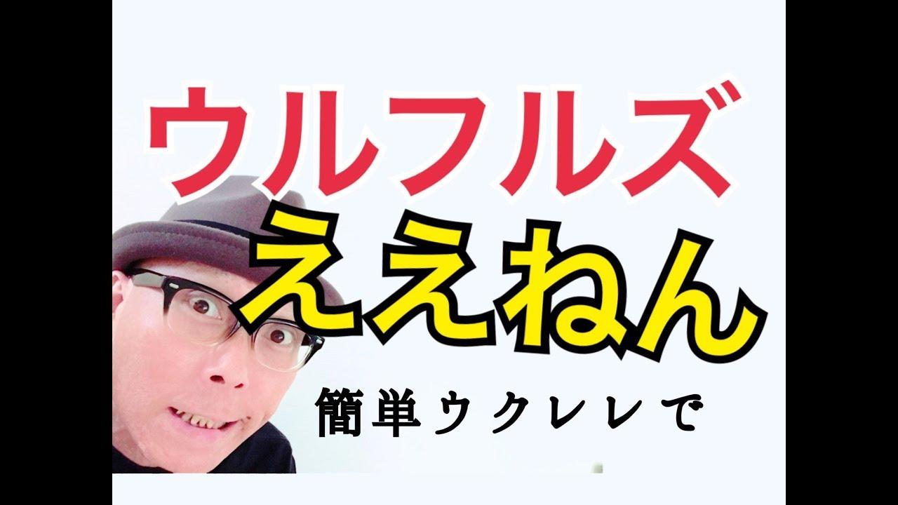 ええねん・ウルフルズ【ウクレレ 超かんたん版 コード&レッスン付】GAZZLELE
