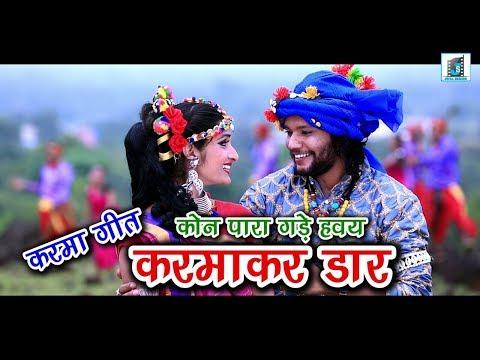 करमा तिहार II CHHATTISGARHI NEW KARMA SONG 2018 II SINGER SUNIL MANIKPURI II  NEW CG KARMA SONG
