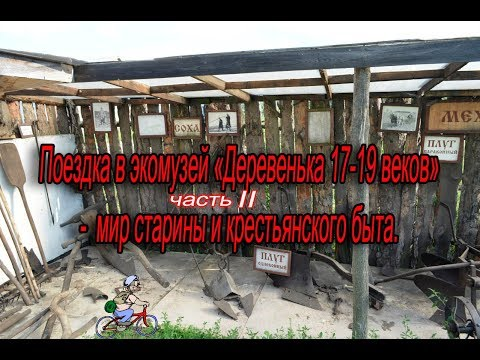 Экодеревня  Эртиль 29 07 2017  часть 2