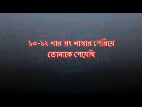 Chakri Ta ami peye gechi Lyrics চাকরী টা আমি পেয়ে গেছি 244139 Lyrics