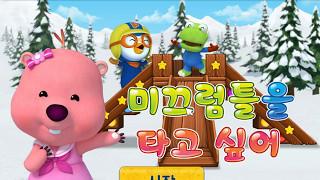 [뽀로로 게임]  - Pororo Game - 뽀로로 놀이교실- by…