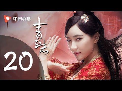 青云志 第20集(李易峰、赵丽颖、杨紫领衔主演)| 诛仙青云志
