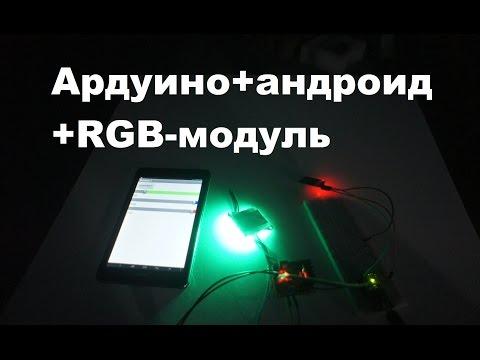 Делаем приложение  для управления RGB-лентой с андроид. Видеоуроки ардуино для начинающих