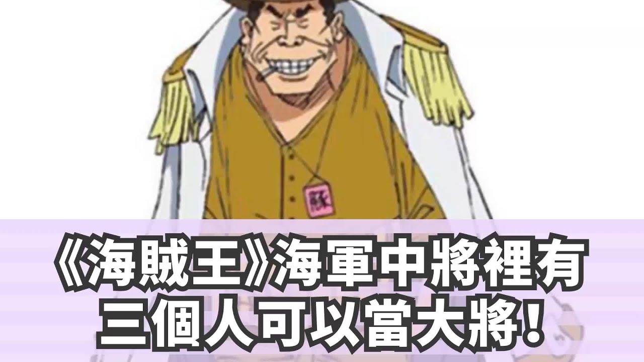《海賊王》海軍中將裡有三個人可以當大將! - YouTube