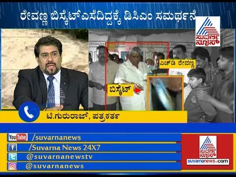 G Parameshwara Defends HD Revanna's Throwing Biscuits  At People