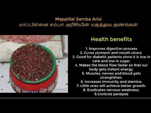 Mappillai Samba Rice (மாப்பிள்ளை சம்பா அரிசி )