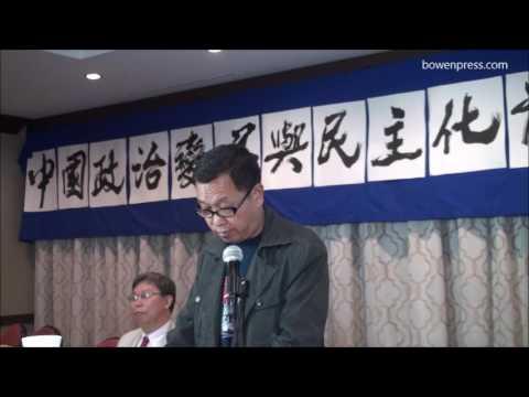 姚诚谈中国民主转型中的军事准备/中国政治变局与民主前景研讨会