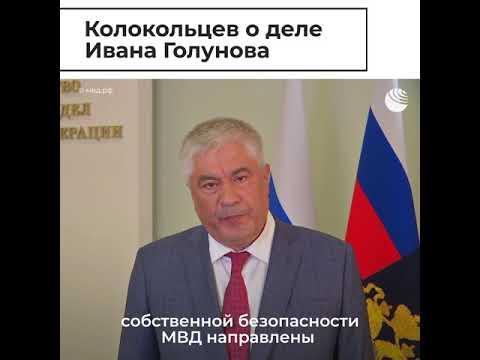 Колокольцев о деле Ивана Голунова
