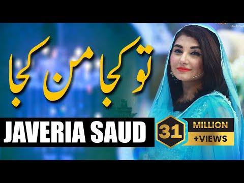 Javeria Saud | Tu Kuja Man Kuja | Ramazan 2018 | Express Ent
