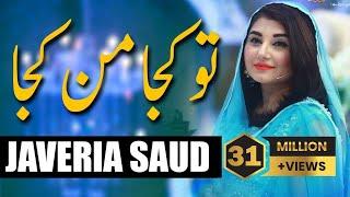 Download lagu Javeria Saud | Tu Kuja Man Kuja | Ramazan 2018 | Express Ent