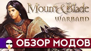 обзор мода Mount and Blade: Warband. Rise of Sarranids