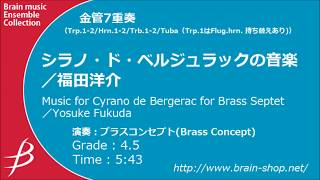 [Brass7] シラノ・ド・ベルジュラックの音楽/福田洋介/ Music for Cyrano de Bergerac/by Yosuke Fukuda