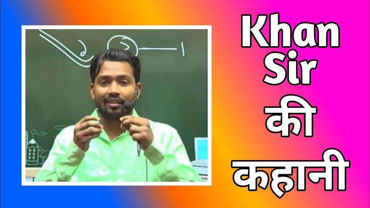 Khan Sir की कहानी । Khan Sir life story And Short biography in hindi | KSK