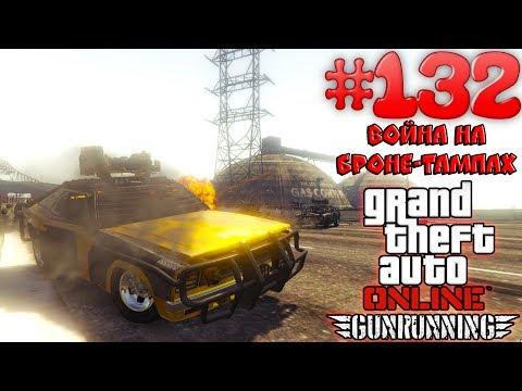 Война на броне-Тампах (Tampa с оружием) - Grand Theft Auto Online #132 [ Gunrunning ] (ОБНОВЛЕНИЕ)