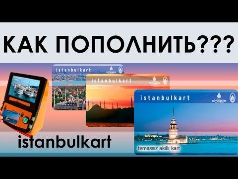 How to add money to Istanbul card   Как пополнить Инстанбул кард