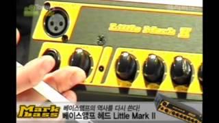 [프리버드] 544회 Todays Gear Markbass 베이스앰프 헤드 Little Mark II