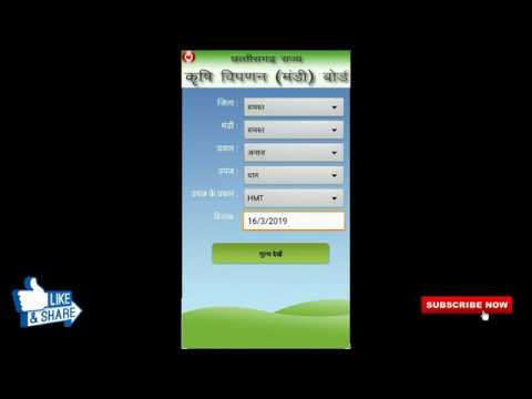 Mandi Rates IN CG | Mandi Bhav Online Mobile Application