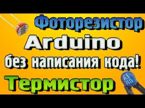 Подключение Фоторезистора и Термистора к Ардуино без написания кода!