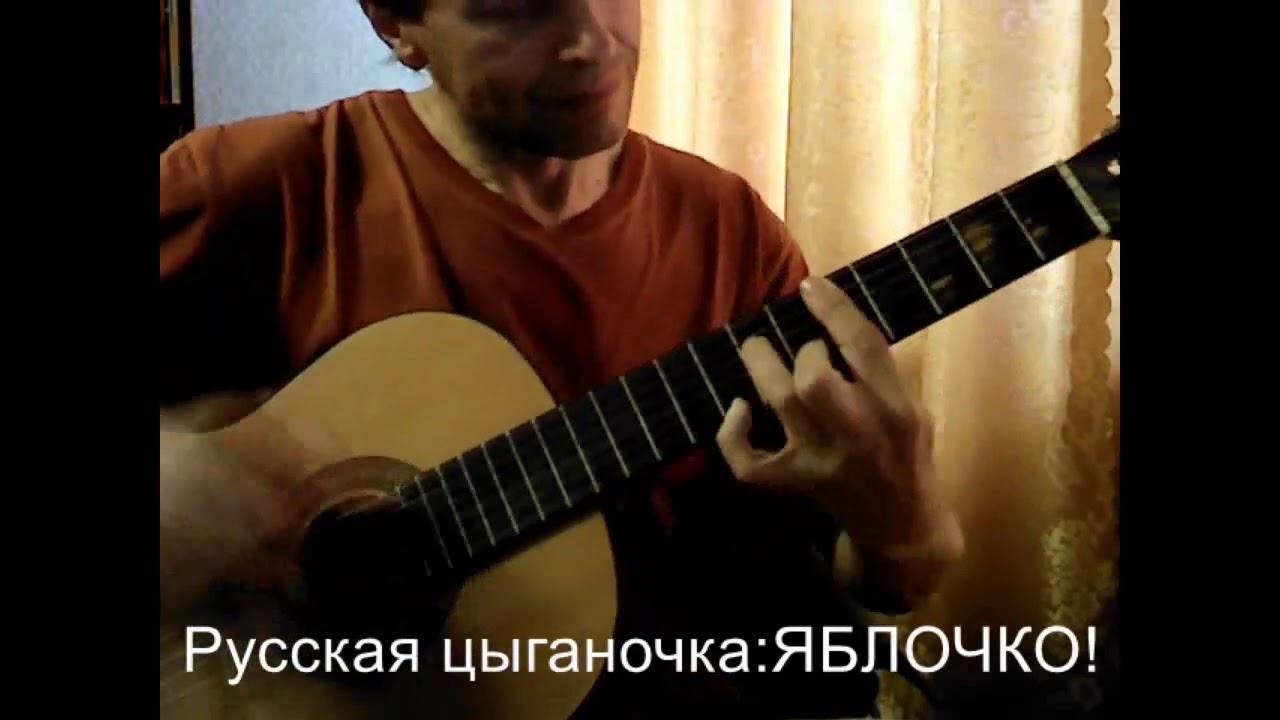 Яблочко на гитаре: Лучшее из лучших!