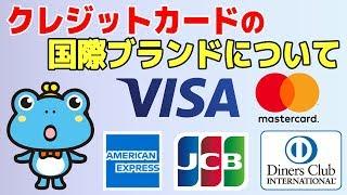 クレジットカードの国際ブランドとは?オススメは?