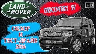 Обзор Discovery 4 и Каким будет Discovery 5 Land Rover D IV 2016 SE SDV6 тест драйв, отзыв, цена смотреть