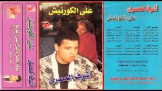 Ashraf El Masry - Ma32ol Ya Donya / أشرف المصرى - معقول يا دنيا