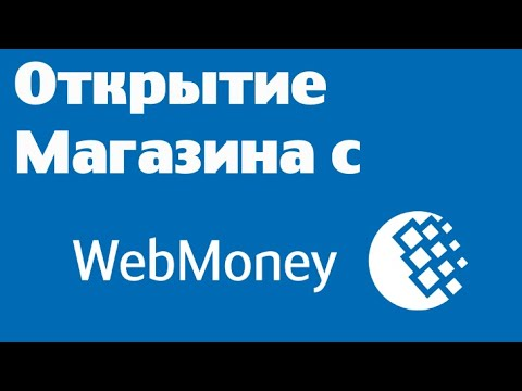 Бизнес с WebMoney
