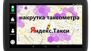 Накрутка таксометра Яндеск.Такси / manual for driver