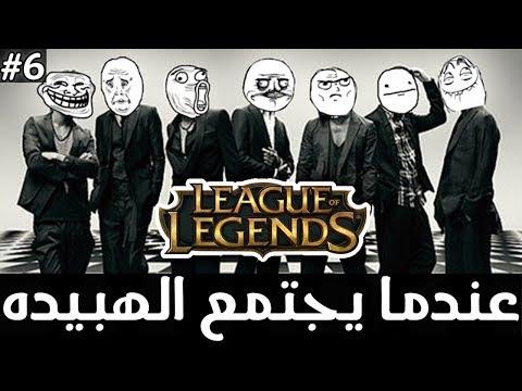 عندما يجتمع الهبيده 6 - League of Legends thumbnail
