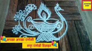 Lampe Diwali unique au paon Rangoli Vidéo de conception pour Diwali