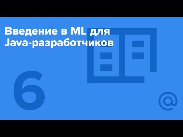 Введение в ML для Java-разработчиков #6 / Scala [Технострим]