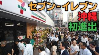 コンビニ最大手 セブンーイレブン沖縄初進出