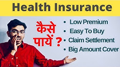 HEALTH INSURANCE  - How to choose the Best Health insurance/Mediclaim Policy