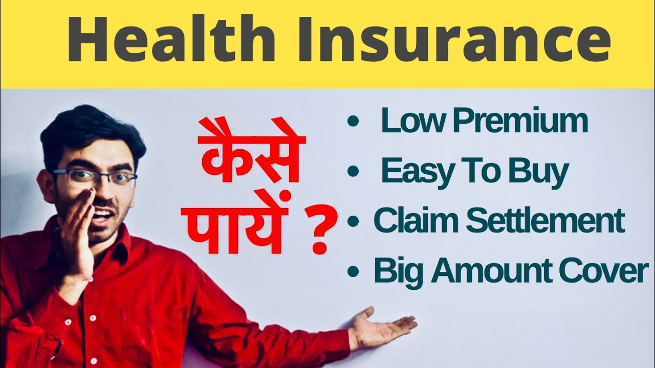 Health Insurance How To Choose The Best Health Insurance Mediclaim Policy Youtube