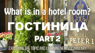 Intermediate Russian: ГОСТИНИЦА. Part 2. What is in a hotel room? RUSS CC