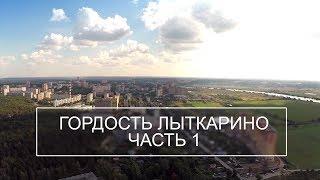 """ФИЛЬМ """"Гордость Лыткарино"""". Часть 1"""