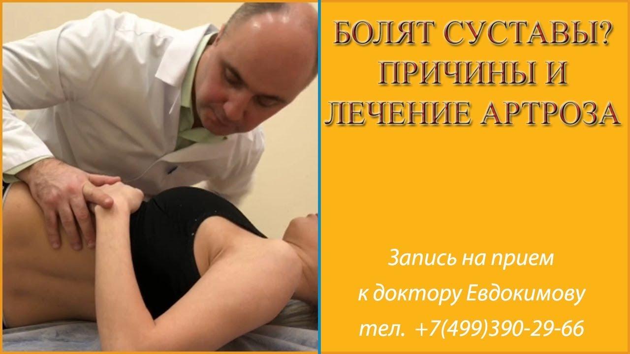 Евдокимов лечение суставов диградация суставов