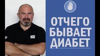 ⁉️ 👁️🗨️ Отчего бывает сахарный диабет - Игорь Цаленчук программа Антидиабет 18+