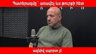 Պատերազմը` առավել ևս թուրքի հետ, ազնիվ սպորտ չէ. «Հետախույզի օրագիրը»