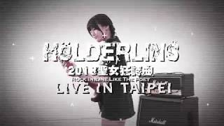 「聖女狂詩曲」 荷爾德林HöLDERLINS 2018 LIVE in Taipei AV救世主高橋...