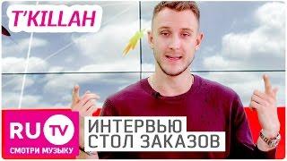 T'Killah   Интервью в  Столе заказов  на RU TV