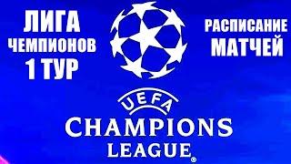 Футбол Лига чемпионов УЕФА 2021 2022 Расписание 1 тура Барселона Бавария Челси Зенит и др